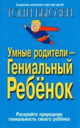 Бьюзен. Т - Умные родители - гениальный ребенок (2005)