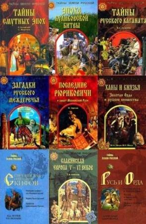 Тайны Земли Русской (64 тома) (2001-2011)