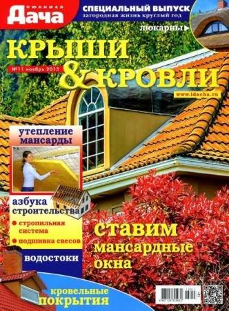 Любимая дача. Спецвыпуск №11. Крыши и кровли (2015)