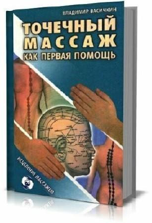 Точечный массаж как первая помощь (2001) pdf