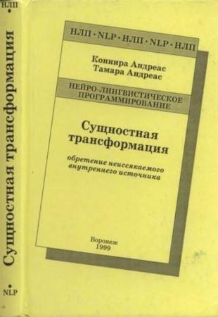 Андреас К., Андреас Т. - Сущностная трансформация. Обретение неиссякаемого внутреннего источника (1999)