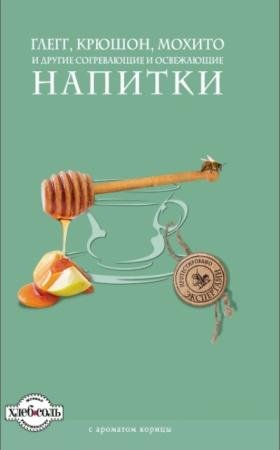 Братушева А. - Глегг, крюшон, мохито и другие согревающие и освежающие напитки (2012)