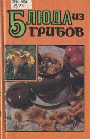 Федосова В. - Блюда из грибов (1997)