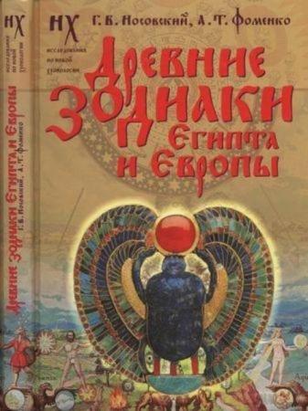 Носовский Г., Фоменко А. - Новая хронология Египта. Древние зодиаки Египта и Европы (1, 2 части) (2007, 2010)
