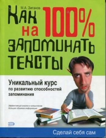 Зиганов М. А. - Как на 100% запоминать тексты (2008)