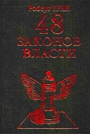 Роберт Грин - 48 законов власти (2003)