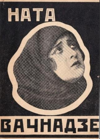 Влад Королевич - Ната Вачнадзе (1926)