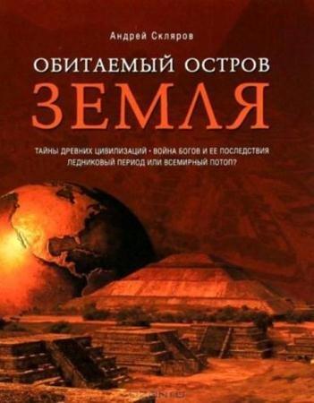 Андрей Скляров - Обитаемый остров Земля (2011)
