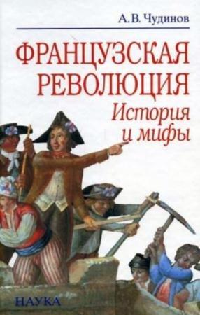 Александр Чудинов - Французская революция: история и мифы (2007)