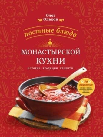 Ольхов О. Н. - Постные блюда монастырской кухни. История. Традиции. Рецепты (2015)