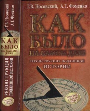 Носовский, Г., Фоменко А. - Как было на самом деле. Реконструкция подлинной истории (2012)