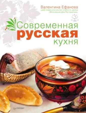 Ефанова В. М. - Современная русская кухня (2013)