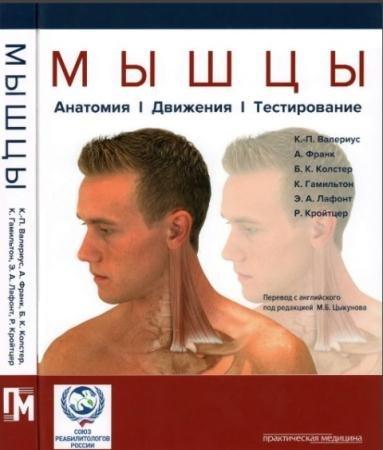 Клаус-Петер Валериус и др. - Мышцы. Анатомия. Движения. Тестирование (2015)