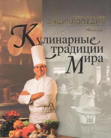 Елена Ананьева - Кулинарные традиции мира (2003)