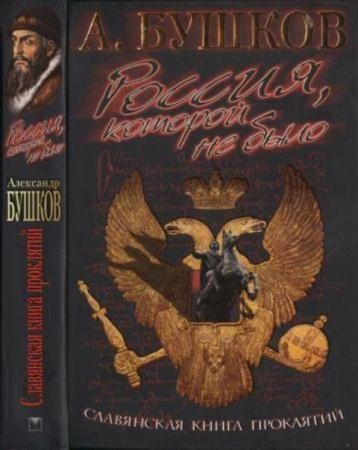 Бушков А. - Россия, которой не было. Славянская книга проклятий (2009)