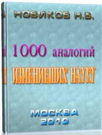 Новиков Николай Борисович - 1000 аналогий, изменивших науку (2010)
