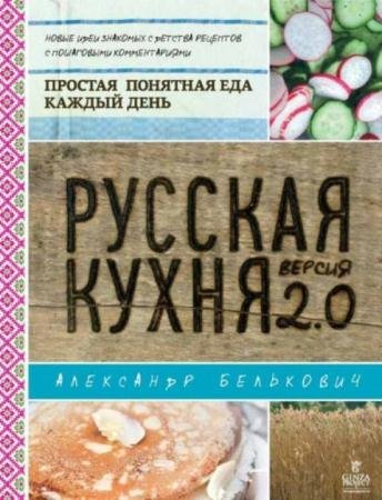 Белькович А. С. - Русская кухня. Версия 2.0 (2013)