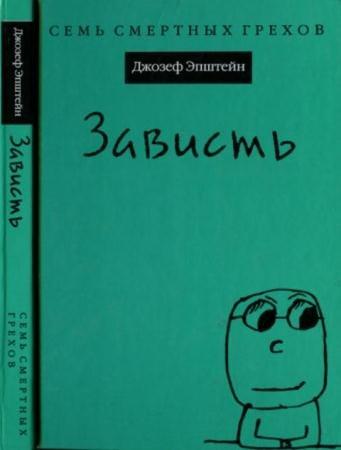 Эпштейн Джозеф - Зависть (2006)