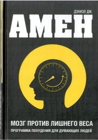 Дэниел Дж. Амен - Мозг против лишнего веса (2012)