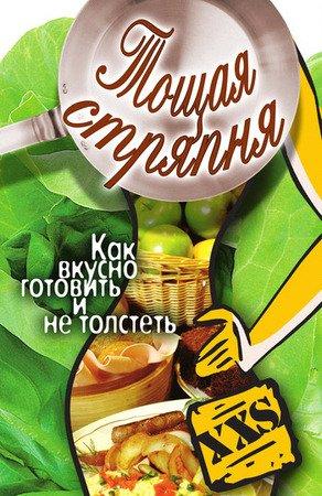 Бебнева Ю. - Тощая стряпня. Как вкусно готовить и не толстеть (2010) pdf
