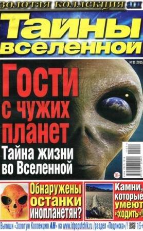 Золотая коллекция АН. Тайны Вселенной №11 (ноябрь /  2015)