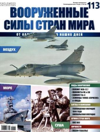 Вооруженные силы стран мира №113 (2015)