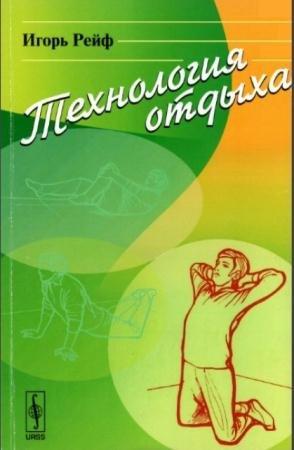 Игорь Рейф - Технология отдыха (2014)