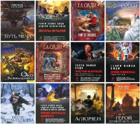 Генри Лайон Олди - Собрание сочинений (176 книг) (1994-2015)