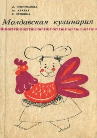 Питиримова Н., Аваева М., Еронина Е. - Молдавская кулинария (1971)