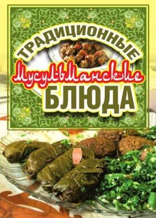 Нестерова Д. - Традиционные мусульманские блюда (2011) pdf