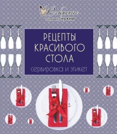 Левашева Е. - Рецепты красивого стола. Сервировка и этикет (2011)
