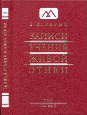 Рерих Е.И. - Записи Учения Живой Этики (18 томов) (2007-2013)