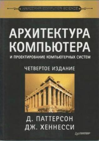 Паттерсон Д., Хеннеси Д. - Архитектура компьютера и проектирование компьютерных систем, 4-е издание (2012)