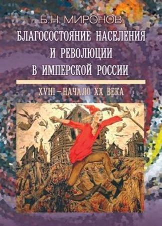 Миронов Борис Николаевич - Благосостояние населения и революции в имперской России: ХVIII — начало ХХ века (2012)