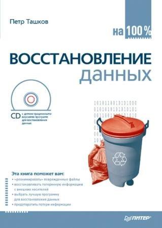 Ташков Пётр - Восстановление данных (2008)