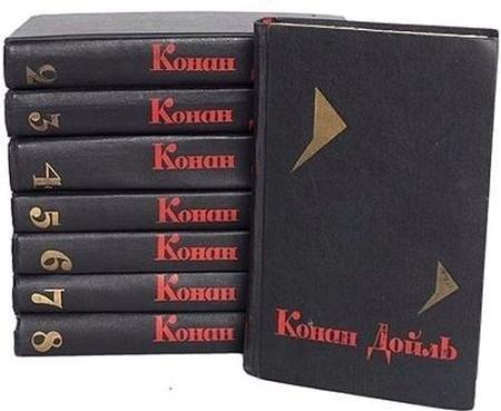 Артур Конан Дойль - Собрание сочинений в 8-ми томах (8 книг) (1966)