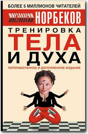 Норбеков М. - Тренировка тела и духа (2006) pdf