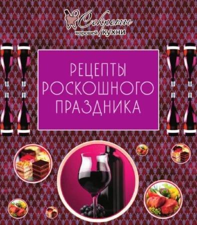 Е. Левашева - Рецепты роскошного праздника (2012)
