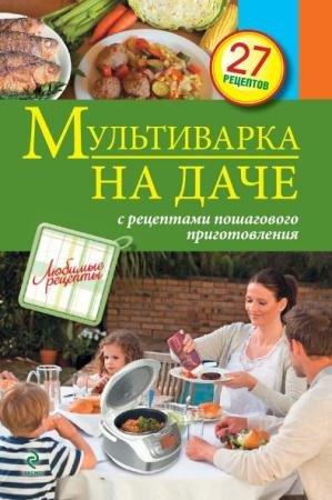 С. Иванова - Мультиварка на даче. Мясные, рыбные, овощные блюда (2013)