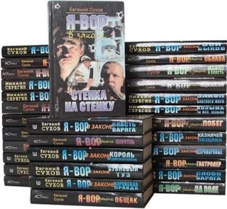 Я - вор в законе (158 книг) (1998-2015)