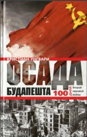 Кристиан Унгвари - Осада Будапешта. Сто дней Второй мировой войны (2013)