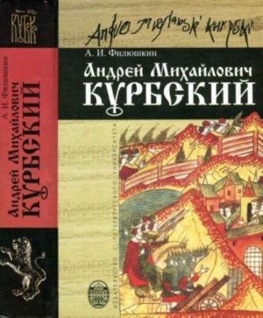 Филюшкин А.И. - Андрей Михайлович Курбский (2007)