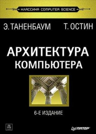 Э. Таненбаум, Т. Остин - Архитектура компьютера (2013)