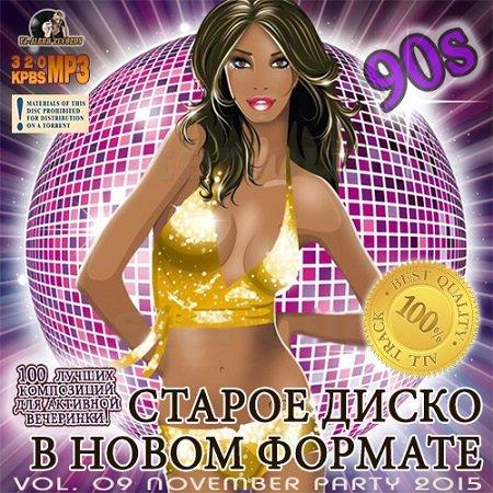 VA - Старое Диско в Новом Формате: Выпуск 09 (2015)