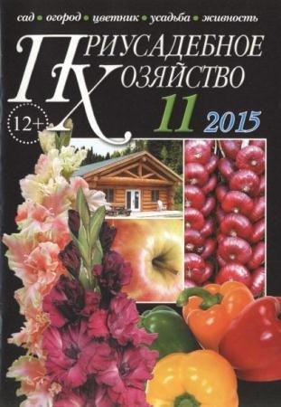 Приусадебное хозяйство №11 (341) (ноябрь /  2015)