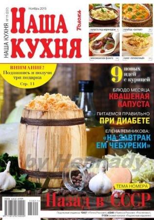 Наша кухня №11 (236) (ноябрь /  2015)