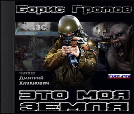 Борис Громов - Это моя земля! (2015) аудиокнига