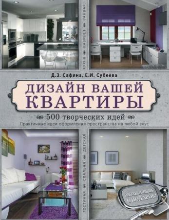 Д. Сафина, Е. Субеева - Дизайн вашей квартиры. 500 творческих идей (2015)