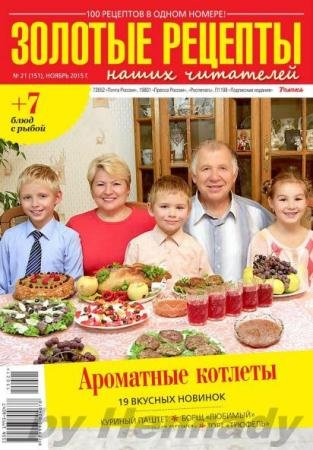 Золотые рецепты наших читателей №21 (151) (ноябрь /  2015)