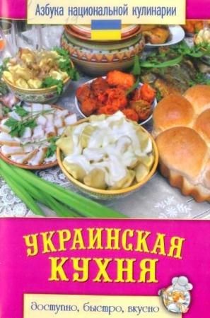 Светлана Семенова - Украинская кухня (2013)